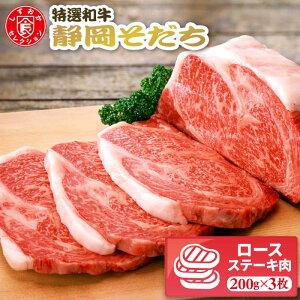 特選和牛 静岡そだち 和牛 ロース ステーキ肉 ステーキ(200g)3枚 ※(代金引換不可)