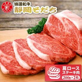特選和牛 静岡そだち 和牛 肩ロース ステーキ肉 [ステーキ(200g)]2枚(※代金引換不可)