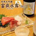 父の日 ギフト プレゼント 贈り物 純米大吟醸 富嶽氷露 日本酒 酒 御祝 結婚祝い 内祝い 送料無料