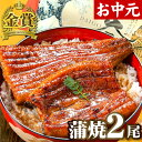 お中元 国産 うなぎ 長蒲焼2尾セット 鰻 ギフト プレゼント 食べ物 誕生日 お祝い 内祝い 結婚内祝い ウナギ 蒲焼 蒲…