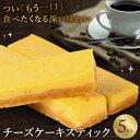 5種類の手作りチーズスティック 5本入り スイーツ ケーキ ベイクドチーズ チーズケーキ 冷凍 敬老の日 お祝い 引っ越…