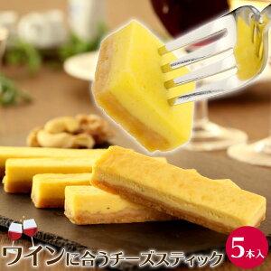 ワインに合う濃厚チーズスティック 5本入り ケーキ スイーツ チーズケーキ ベイクドチーズ 冷凍 手土産 プチギフト 誕生日 プレゼント ギフト 贈り物 内祝い お取り寄せ