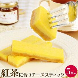 チーズケーキ ベイクドチーズ スイーツ ケーキ 冷凍 紅茶に合うしっとりチーズスティック 5本入り プチギフト プレゼント ギフト 贈り物 快気祝い 内祝い 手土産 お取り寄せ