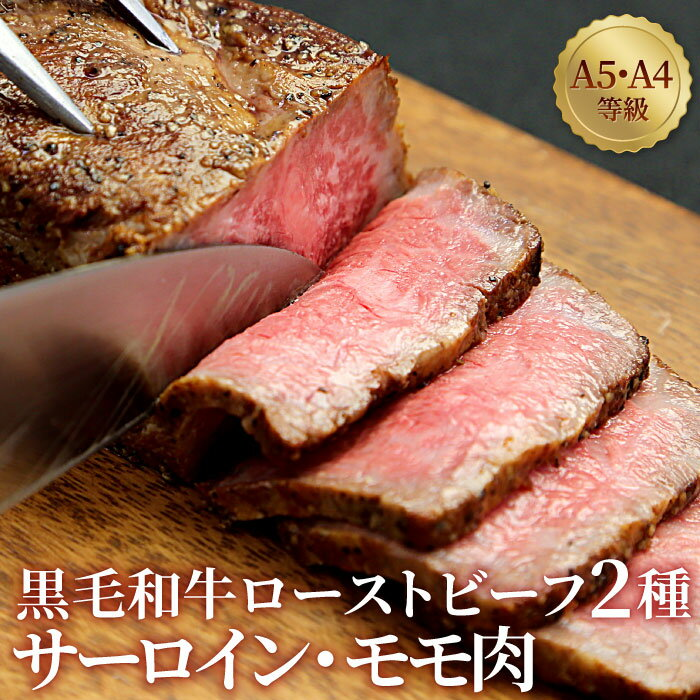 最優秀賞受賞 しずおか和牛ローストビーフ サーロイン&モモ肉2種セット 送料無料