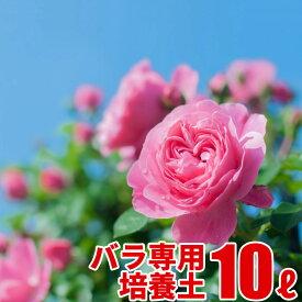 バラの実りの培養土 10L 大郷屋オリジナルブレンド培養土 植物の土