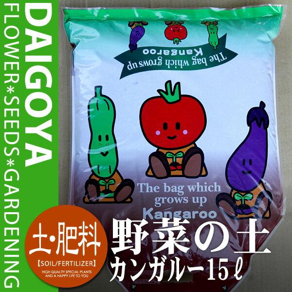 トマト ナス キュウリなどの袋栽培に ベストマッチ野菜肥料付 追肥不要!『野菜の土 カンガルー15リットル』 培養土 土 トマト ナス きゅうり