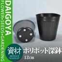 【送料無料】ポリポット深鉢 12cm(120mmφ) 黒 600個入り1ケース【お得なまとめ買い】