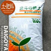 【送料無料】プロの生産者が使う園芸用培養土「北斗の培土」50リットル