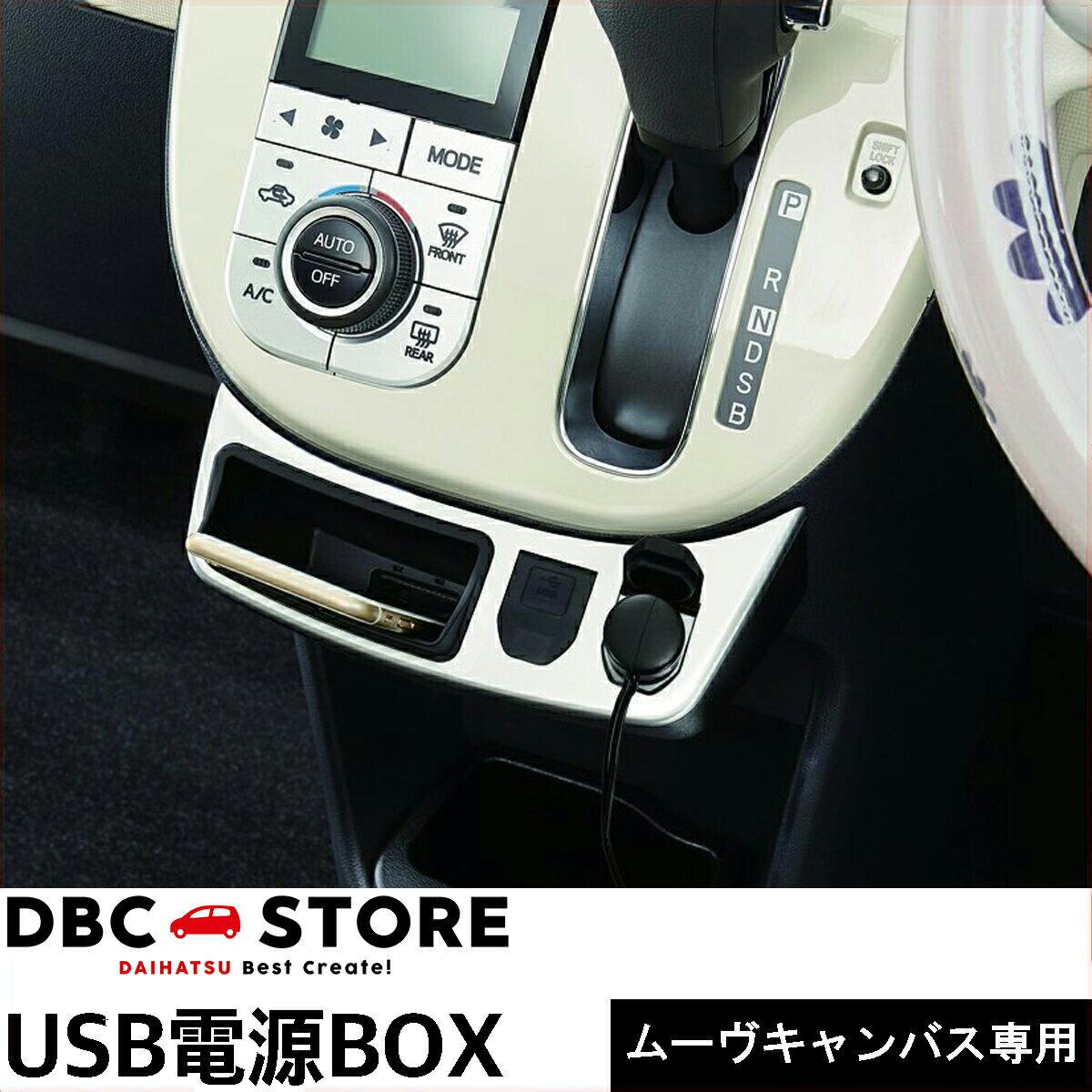 ダイハツ ムーヴ ムーブキャンバス 専用 USB電源BOX LA800S LA810S 車種専用 H28年9月〜 シガーソケット スマホ 充電 ダイハツ ムーヴ キャンバス(DAIHATSU Move canbus)専用 USB電源BOX