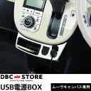 ダイハツ ムーヴ ムーブキャンバス 専用 USB電源BOX LA800S LA810S 車種専用 H28年9月〜 シガーソケット スマホ 充電 …