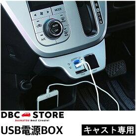 ダイハツ キャスト 専用 USB電源BOX カーチャージャー LA250S LA260S 車種専用 H27年9月〜 シガーソケット スマホ 充電 ダイハツ キャスト (DAIHATSU Cast) 専用 USB電源BOX