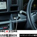 ダイハツ ハイゼット トラック 専用 USB電源BOX カーチャージャー S500P S510P 車種専用 H26年9月〜 シガーソケット …