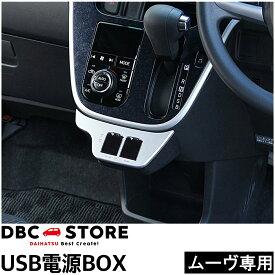 ダイハツ ムーヴ ムーブ専用 USB電源BOX カーチャージャー LA150S LA160S 車種専用 H27年5月〜 シガーソケット スマホ 充電 ダイハツ ムーヴ (DAIHATSU Move) 専用 USB電源BOX