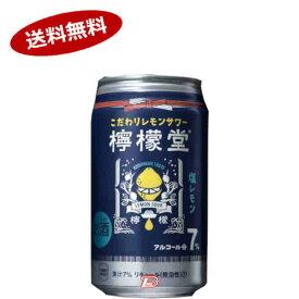 【送料無料1ケース】檸檬堂 塩レモン コカコーラ 350ml 24本入★北海道、沖縄のみ別途送料が必要となります