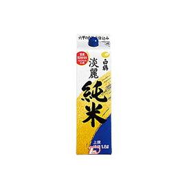 【送料無料1ケース】白鶴 淡麗純米 白鶴酒造 1.8L(1800ml) パック 6本入★北海道、沖縄のみ別途送料が必要となります