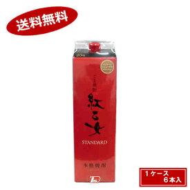 【送料無料1ケース】紅乙女 〈ごま〉 25度 紅乙女酒造 1.8L(1800ml) パック 6本入★北海道、沖縄のみ別途送料が必要となります
