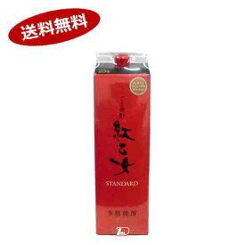 【送料無料】紅乙女 ごま 25度 紅乙女酒造 1.8L(1800ml) パック★北海道、沖縄のみ別途送料が必要となります