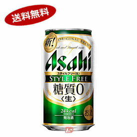 【送料無料2ケース】スタイルフリー 〈糖質ゼロ〉 アサヒビール 350ml缶 24本×2★北海道、沖縄のみ別途送料が必要となります