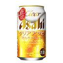 【送料無料2ケース】クリアアサヒ アサヒビール 350ml缶 24本×2★北海道、沖縄のみ別途送料が必要となります