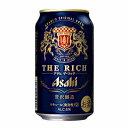 【送料無料3ケース】ザ リッチ アサヒ 350ml 缶 24本×3★北海道、沖縄のみ別途送料が必要となります