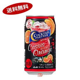 【送料無料2ケース】カクテルパートナー カシスオレンジ アサヒ 350ml缶 24本入×2●北海道、沖縄のみ別途送料が必要となります