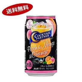 【送料無料1ケース】カクテルパートナー 桃とマンゴーとオレンジ アサヒ 350ml缶 24本入●北海道、沖縄のみ別途送料が必要となります