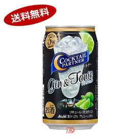 【送料無料3ケース】カクテルパートナー ジントニック アサヒ 350ml缶 24本入×3●北海道、沖縄のみ別途送料が必要となります