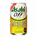 【送料無料2ケース】アサヒ オフ 350ml缶 24本×2★北海道、沖縄のみ別途送料が必要となります