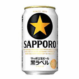 【送料無料2ケース】黒ラベル 景品てぬぐい付 サッポロ 350ml 缶 24本×2★北海道、沖縄のみ別途送料が必要となります