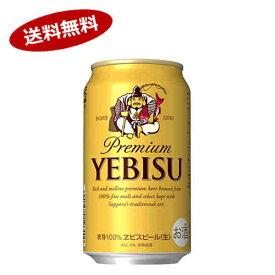 【送料無料1ケース】エビスビール サッポロ ヱビス 350ml缶 24本★北海道、沖縄のみ別途送料が必要となります