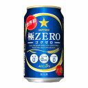 【送料無料3ケース】【ギフト包装無料】極ZERO(ゴクゼロ) サッポロビール 350ml缶 72本★北海道、沖縄のみ別途送料が必要となります
