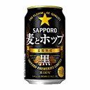 【送料無料2ケース】麦とホップ 黒 サッポロ 350ml缶 24本×2★北海道、沖縄のみ別途送料が必要となります