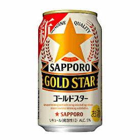 【送料無料2ケース】ゴールドスター キャンペーン終了品 サッポロ 350ml 缶 24本×2★北海道、沖縄のみ別途送料が必要となります