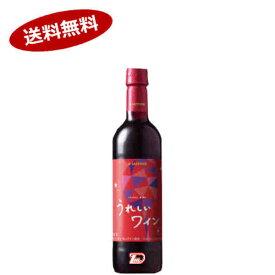 【送料無料1ケース】うれしいワイン 赤 サッポロ 720ml 12本入★北海道、沖縄のみ別途送料が必要となります