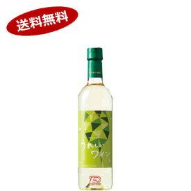 【送料無料1ケース】うれしいワイン 白 サッポロ 720ml 12本入★北海道、沖縄のみ別途送料が必要となります