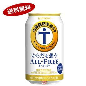 【送料無料3ケース】からだを想う オールフリー サントリー 350ml缶 24本×3●北海道、沖縄のみ別途送料が必要となります