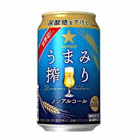 【送料無料2ケース】うまみ搾り サッポロ 350ml 缶 24本×2★北海道、沖縄のみ別途送料が必要となります