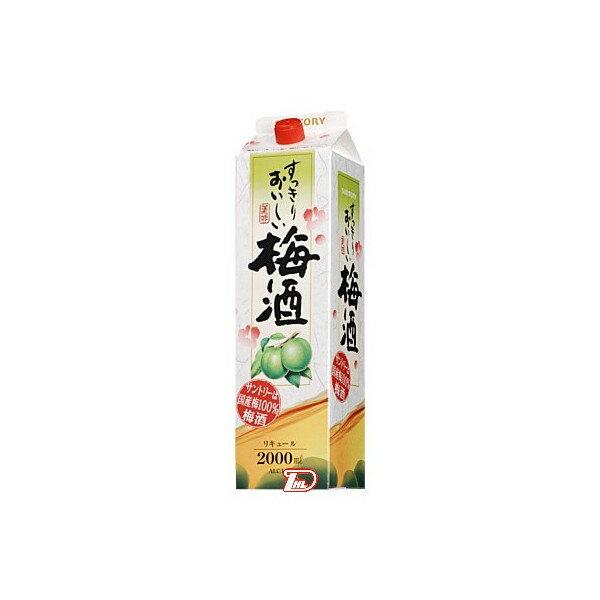 【送料無料1ケース】すっきりおいしい梅酒 サントリー 2.0L(2000ml) パック 6本入り