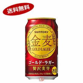 【送料無料1ケース】金麦 ゴールドラガー サントリー 350ml 缶 24本★北海道、沖縄のみ別途送料が必要となります