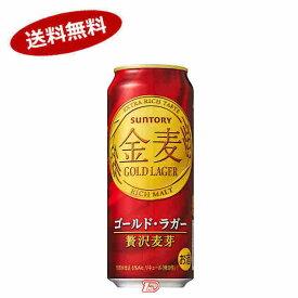 【送料無料2ケース】金麦 ゴールドラガー サントリー 500ml 缶 24本×2★北海道、沖縄のみ別途送料が必要となります