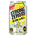【送料無料1ケース】-196℃ ストロングゼロ ダブルレモン サントリー 350ml缶 24本入り