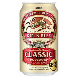 【送料無料1ケース】クラシック ラガービール キリン 350ml缶 24本入★北海道、沖縄のみ別途送料が必要となります