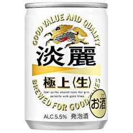【送料無料2ケース】淡麗極上 (生) キリン 135ml缶 30本入×2★北海道、沖縄のみ別途送料が必要となります