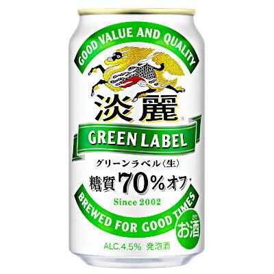 【送料無料2ケース】淡麗 グリーンラベル キリン 350ml缶 24本×2★北海道、沖縄のみ別途送料が必要となります