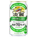 【送料無料3ケース】淡麗 グリーンラベル キリン 350ml缶 24本×3★北海道、沖縄のみ別途送料が必要となります