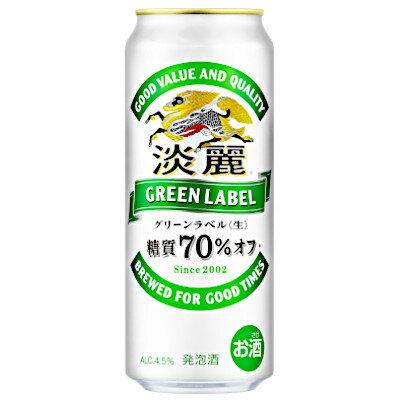 【送料無料1ケース】淡麗 グリーンラベル キリン 500ml缶 24本入★北海道、沖縄のみ別途送料が必要となります