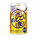 【送料無料1ケース】のどごし〈生〉 キリンビール 350ml缶 24本入