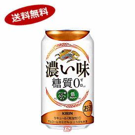 【送料無料1ケース】濃い味〈糖質ゼロ〉 キリン 350ml缶 24本入★北海道、沖縄のみ別途送料が必要となります