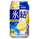【送料無料1ケース】氷結 シチリア産レモン キリン 350ml缶 24本★北海道、沖縄のみ別途送料が必要となります