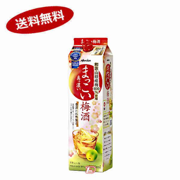 【送料無料1ケース】まっこい梅酒 メルシャン 2.0L(2000ml) パック 6本入り